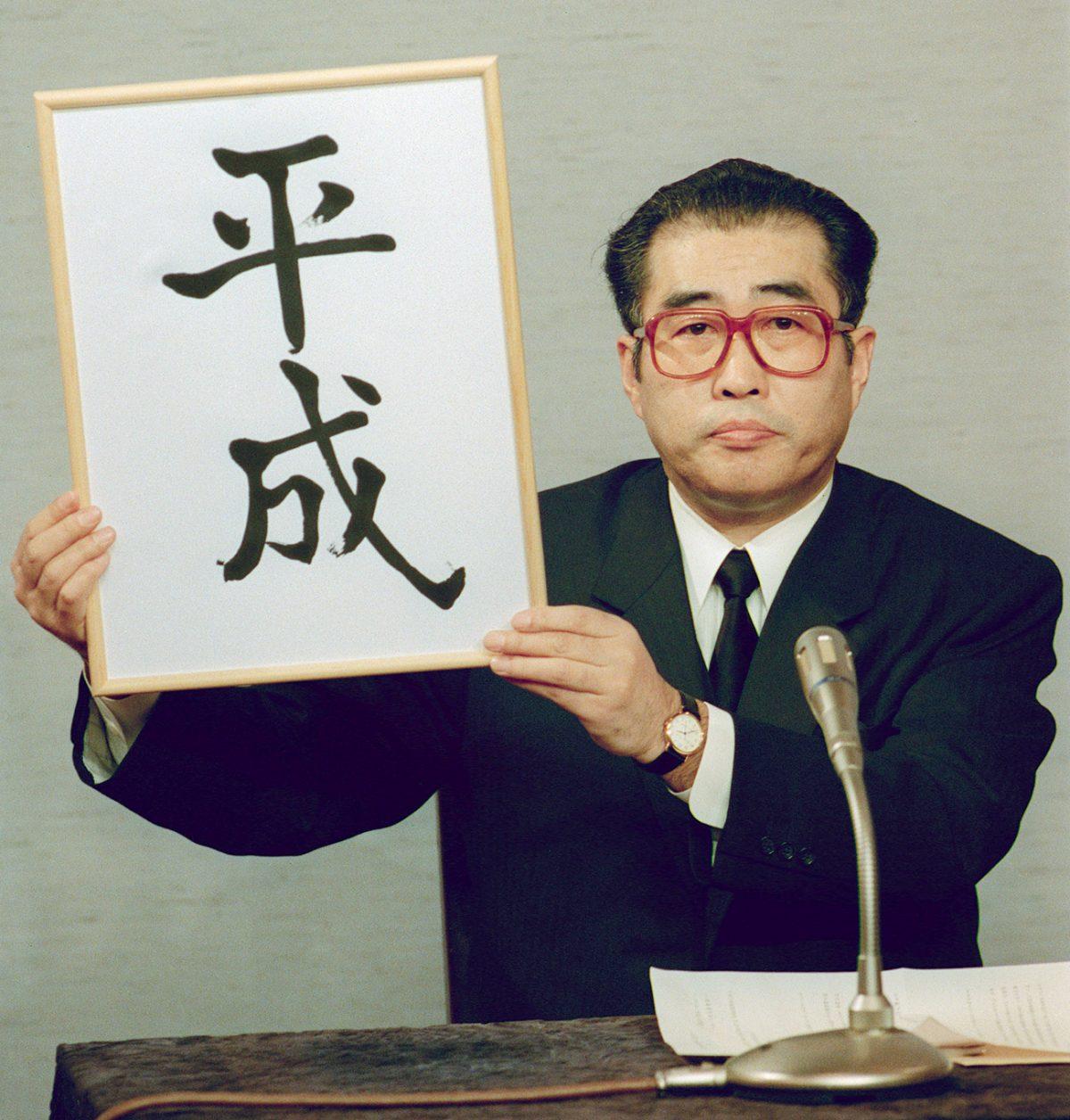 一問一報/小渕恵三