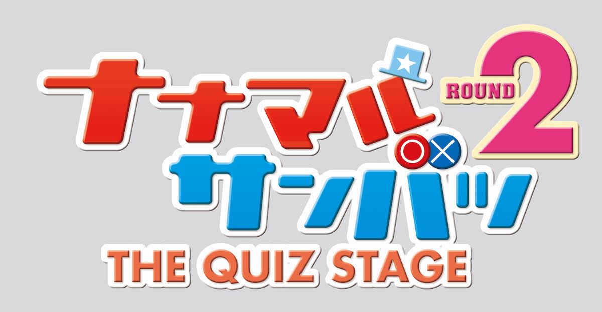 舞台『ナナマル サンバツ THE QUIZ STAGE ROUND2』キャスト情報が発表 菊池修司ら6名の新キャストを迎え上演
