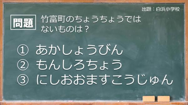 竹富町・ふるさと発見!小中学生クイズ大会