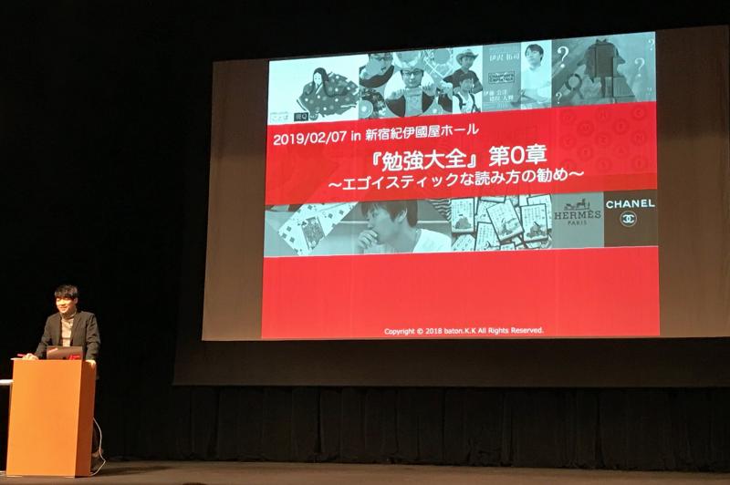 東大王・伊沢拓司が『勉強大全』出版記念イベントで明かした「見分ける力」の重要性