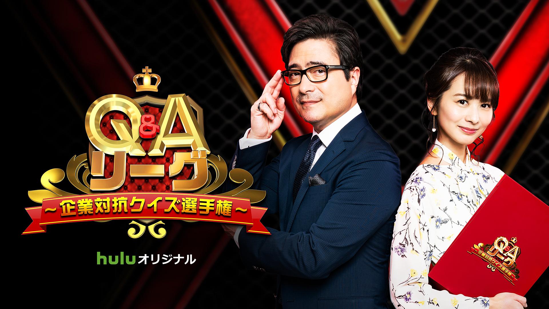 日本の大手企業10社が知力と組織力でナンバーワンの座を競うクイズ番組『Q&Aリーグ~企業対抗クイズ選手権~』開幕!