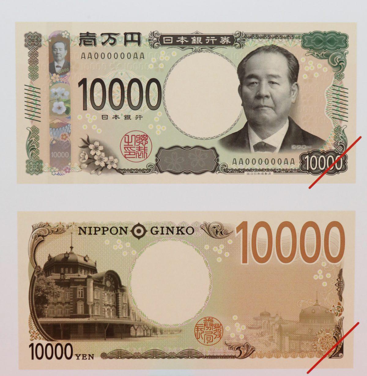 一問一報/新紙幣デザインイメージ