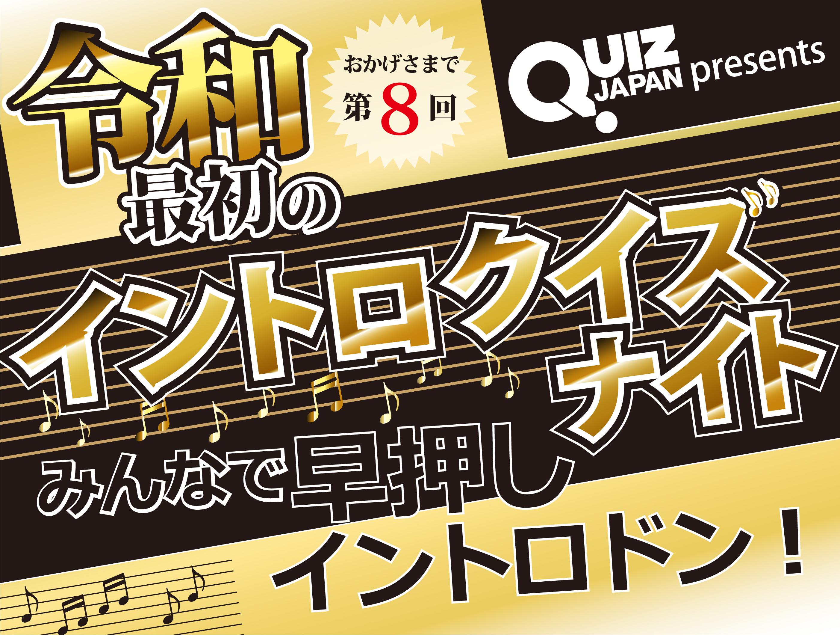 「令和最初のイントロクイズナイト」7月18日(木)に開催!