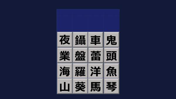 アプリ マス 漢字 消し