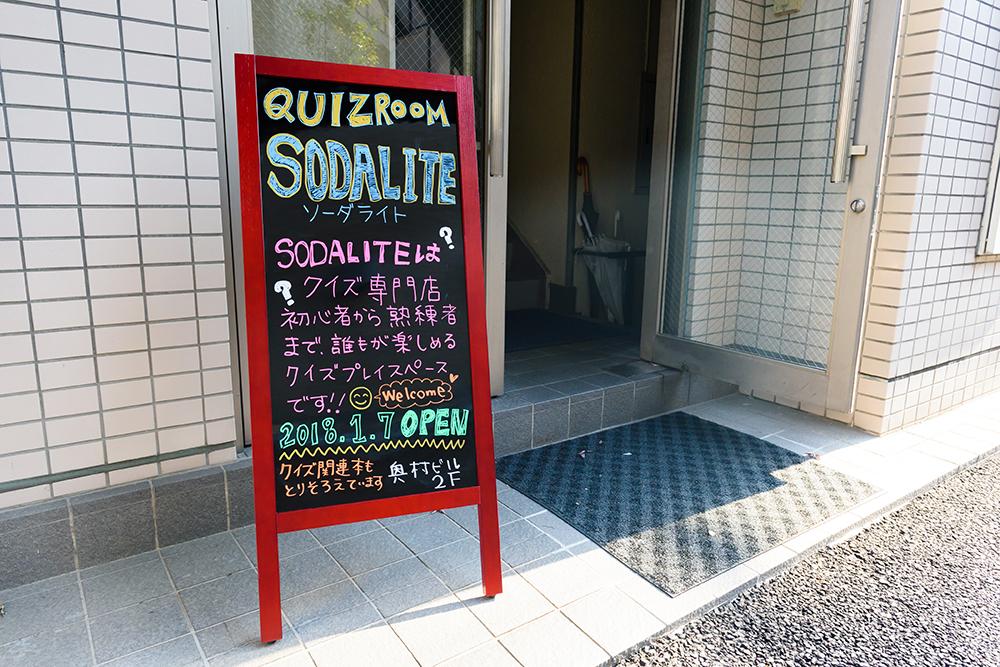 日本初のクイズ専門店「QUIZROOM SODALITE」7月のイベントが発表