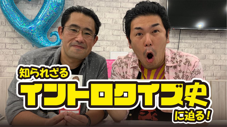 音楽トーク番組「藤田太郎のイントロクイズトーク」、第5回は「関東イントロクイズ界の裏番長」が登場!