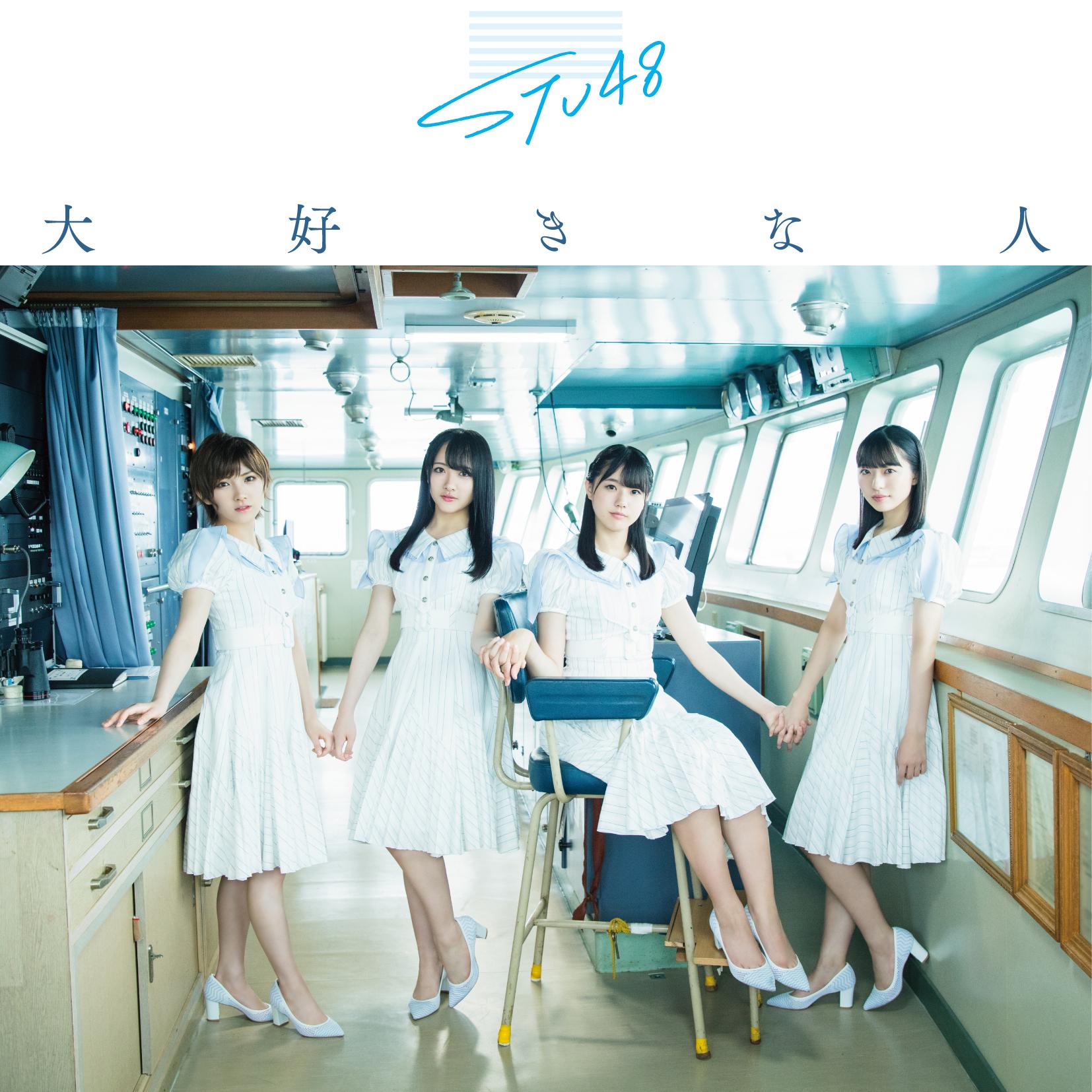 STU48 瀬戸内エリアを拠点に活動しているアイドルの日本初となる試みとは!?
