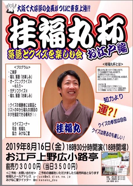 クイズと落語のコラボイベント「桂福丸杯」が東京・上野で初開催!