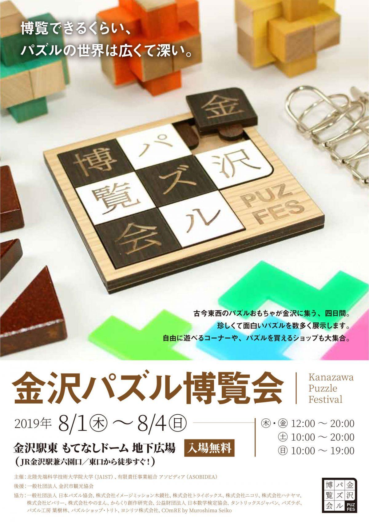 古今東西のパズルおもちゃが一堂に集まる「金沢パズル博覧会」が開催