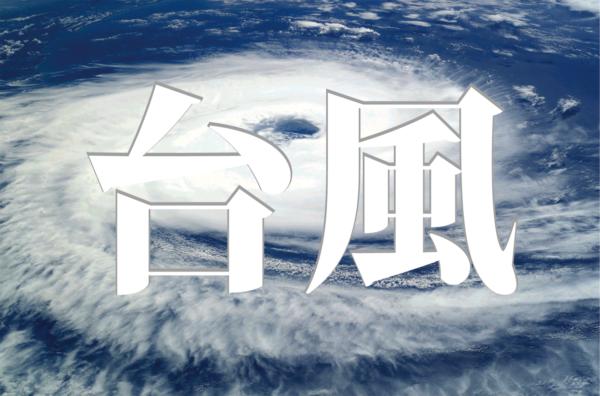 「台風」は明治以降の新しい呼称!? その前は何と呼んでいたでしょう?