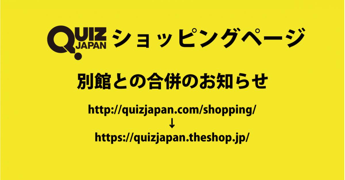 QUIZ JAPAN ショッピングページの閉鎖ならびに別館との合併のお知らせ