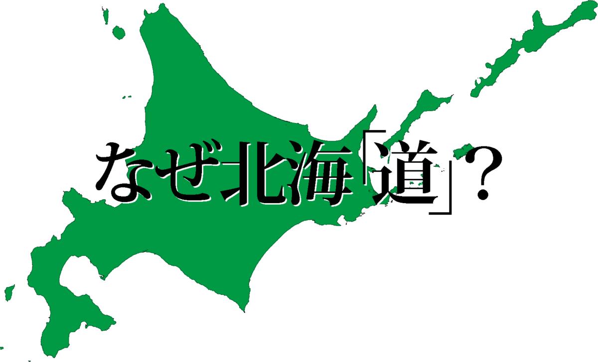 そういえば「北海道」だけ、なんで「道」なの?