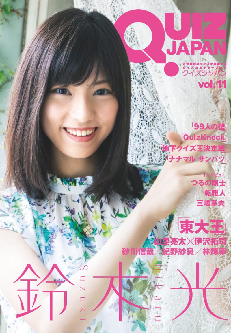 「QUIZ JAPAN vol.11」2019年11月上旬発売決定! 表紙&巻頭特集は東大王・鈴木光!!