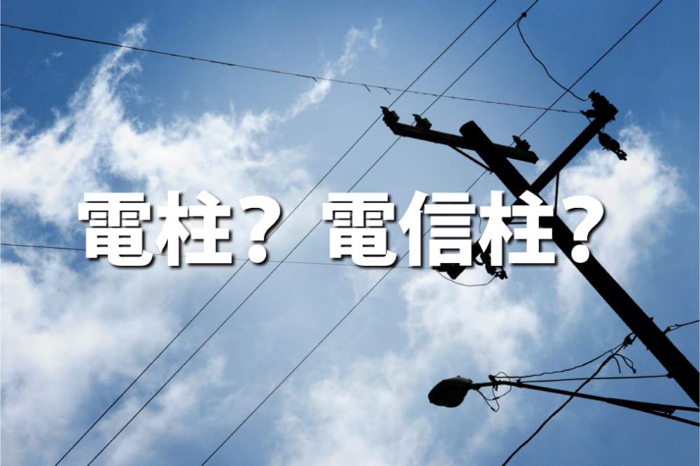 一問一報/電柱? 電信柱?