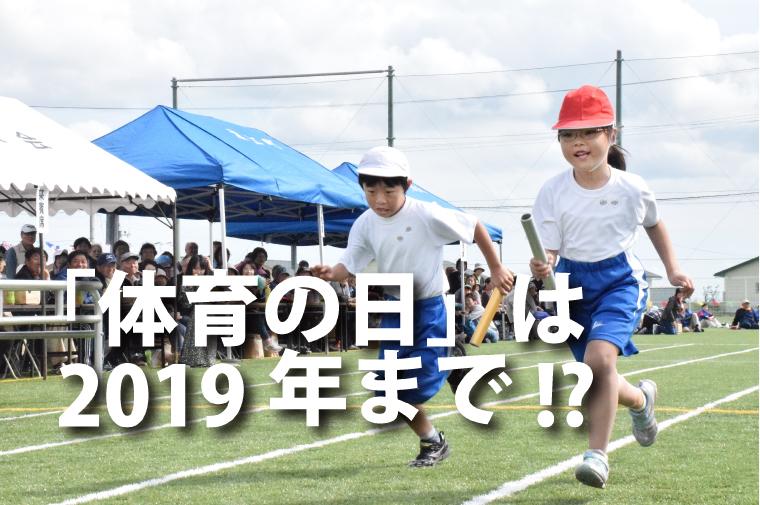 一問一報/体育の日