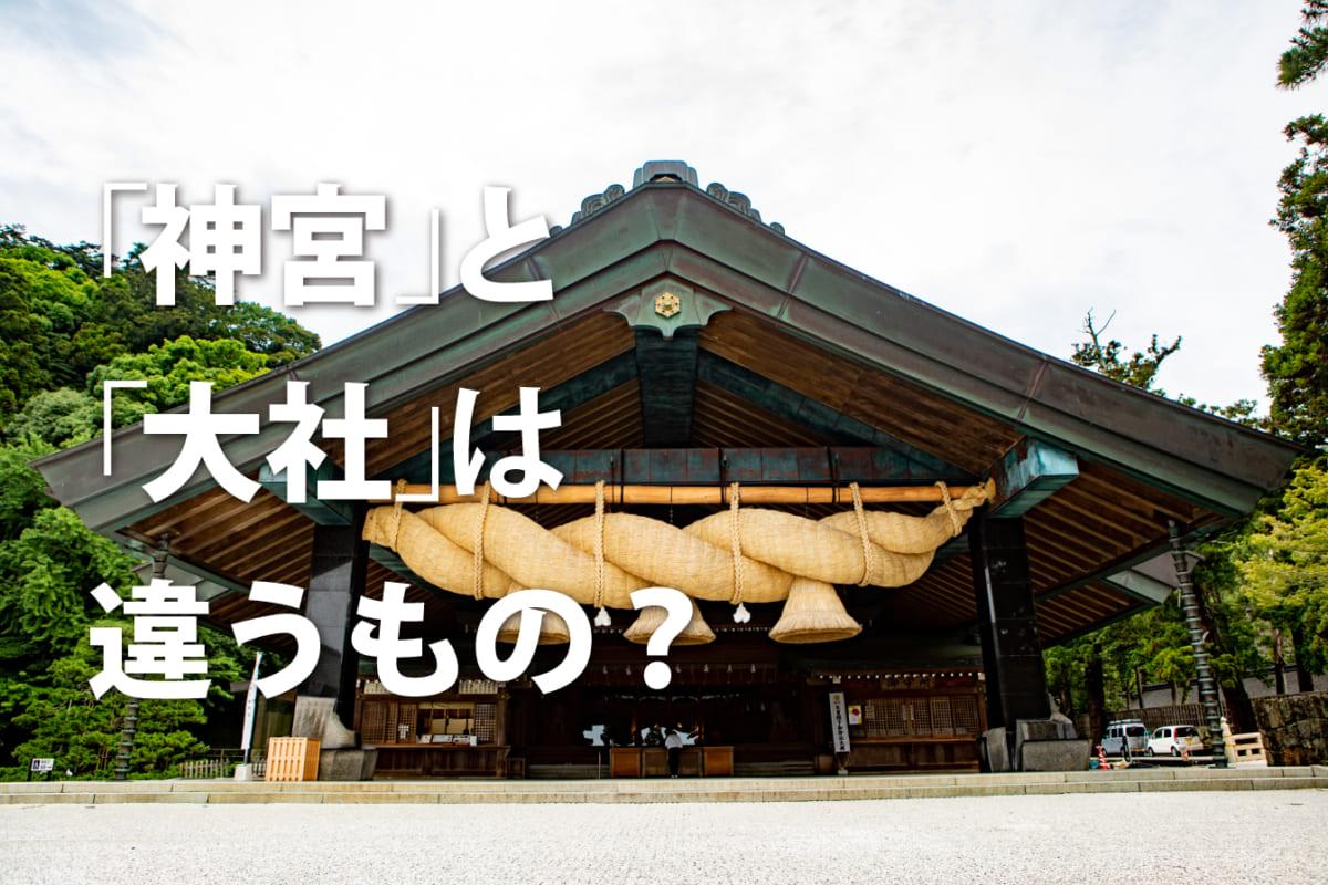 「神宮」と「大社」どちらも神社だけど何が違う?