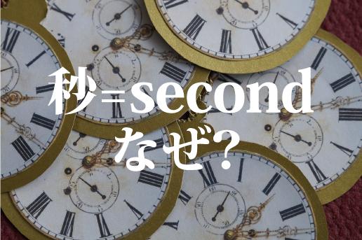 一問一報/秒、second