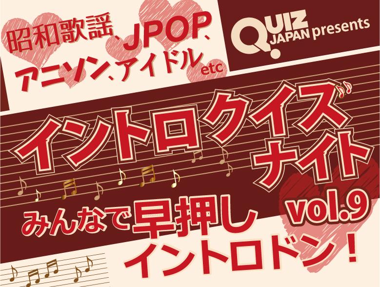 東京カルチャーカルチャー恒例の「イントロクイズナイト」、第9弾が2月6日(木)に開催決定!