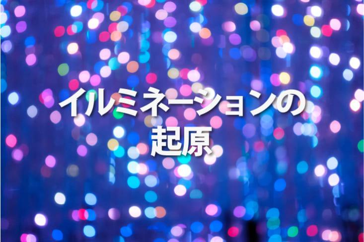 一問一報/イルみネーション
