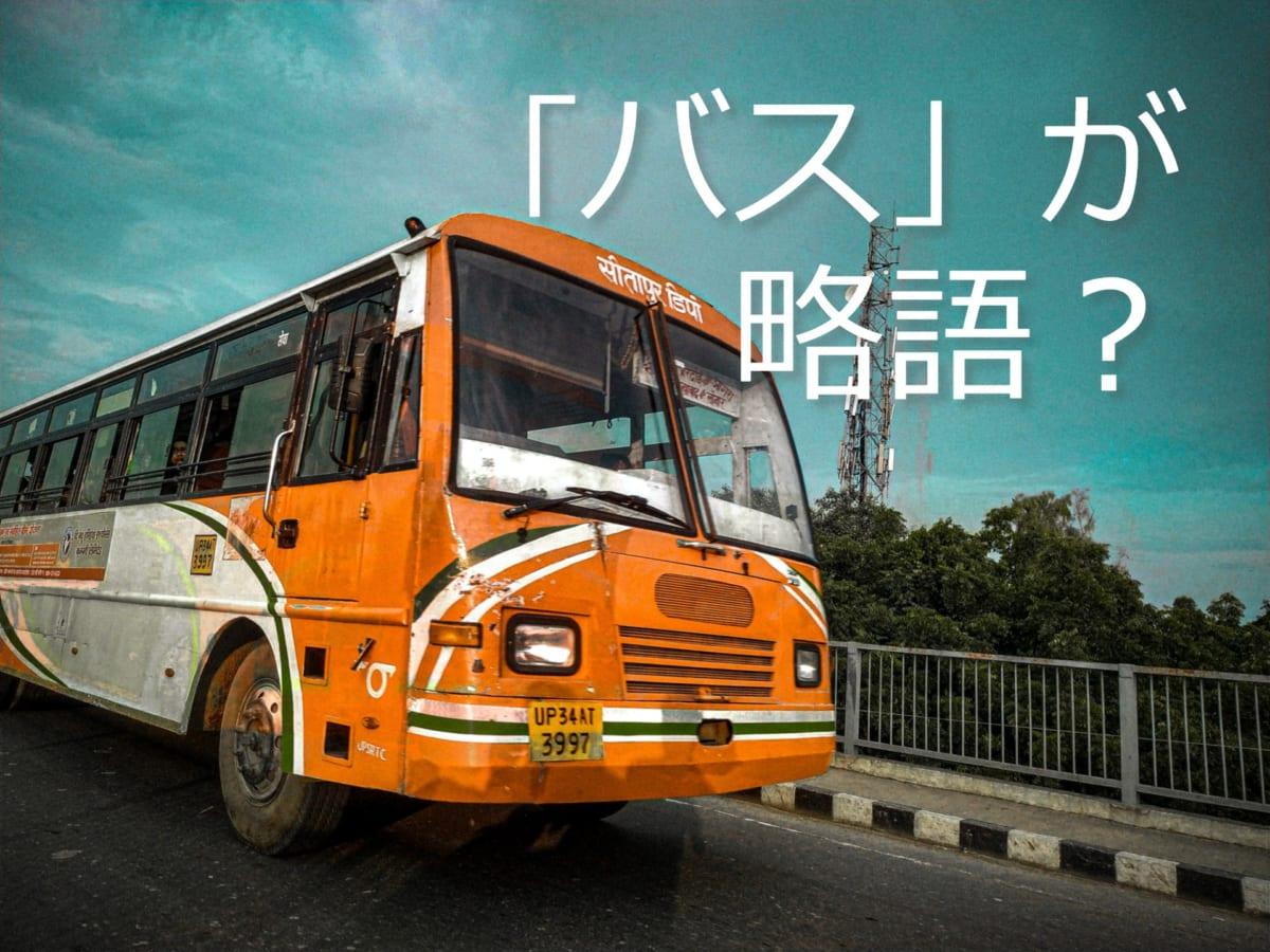 一問一報/バス