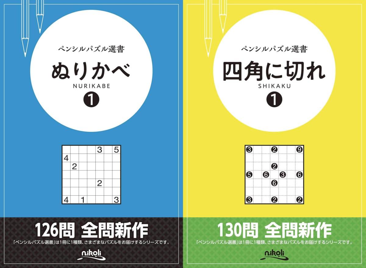 「数独」のニコリが「 ペンシルパズル選書 」を刊行!