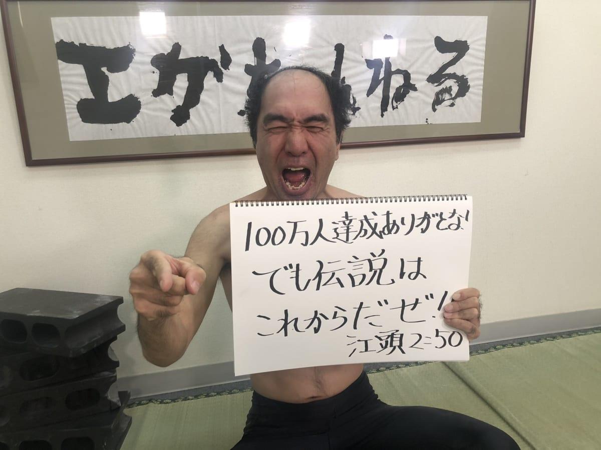 一問一報/江頭2:50