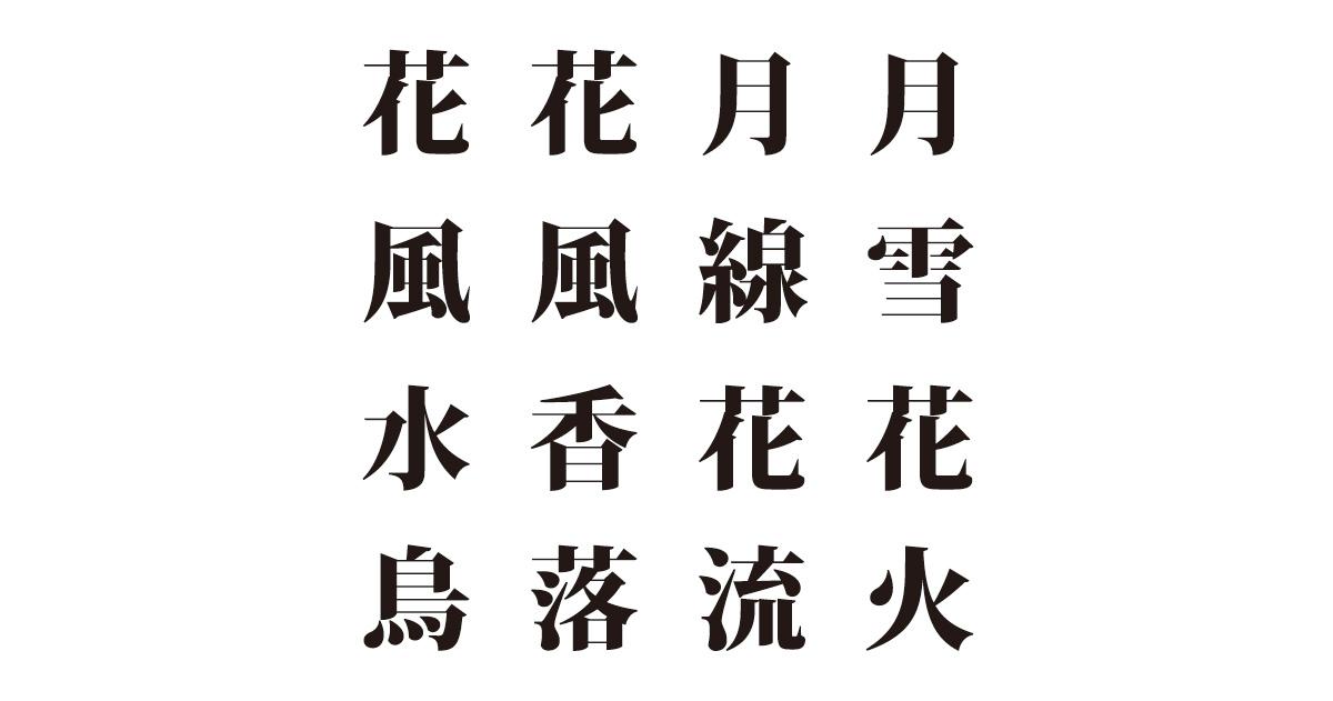 【クイズで脳トレ!】漢字を組み合わせて四字漢字を探そう!