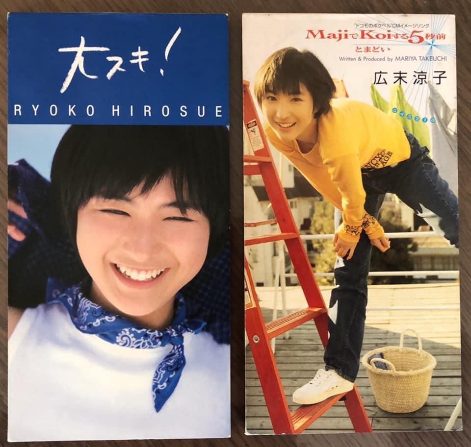 広末涼子が90年代に発売した大ヒットシングル『大スキ!』の作曲者は?