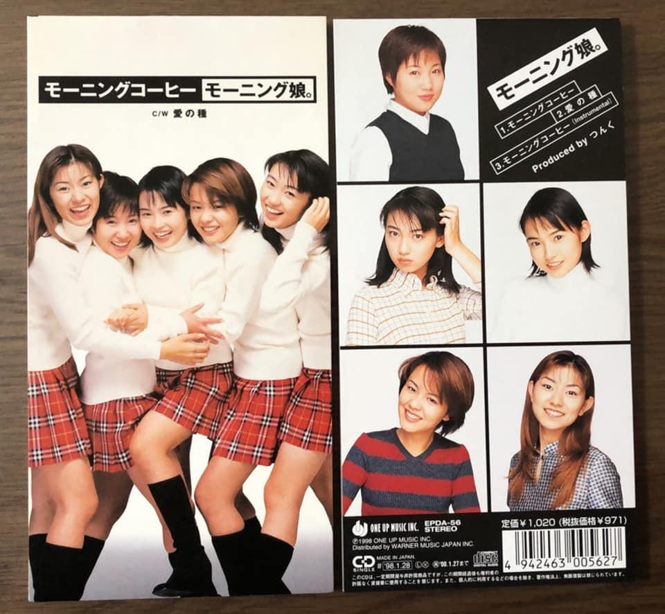 モーニング娘。メジャーデビュー前に発売された幻のシングルは?