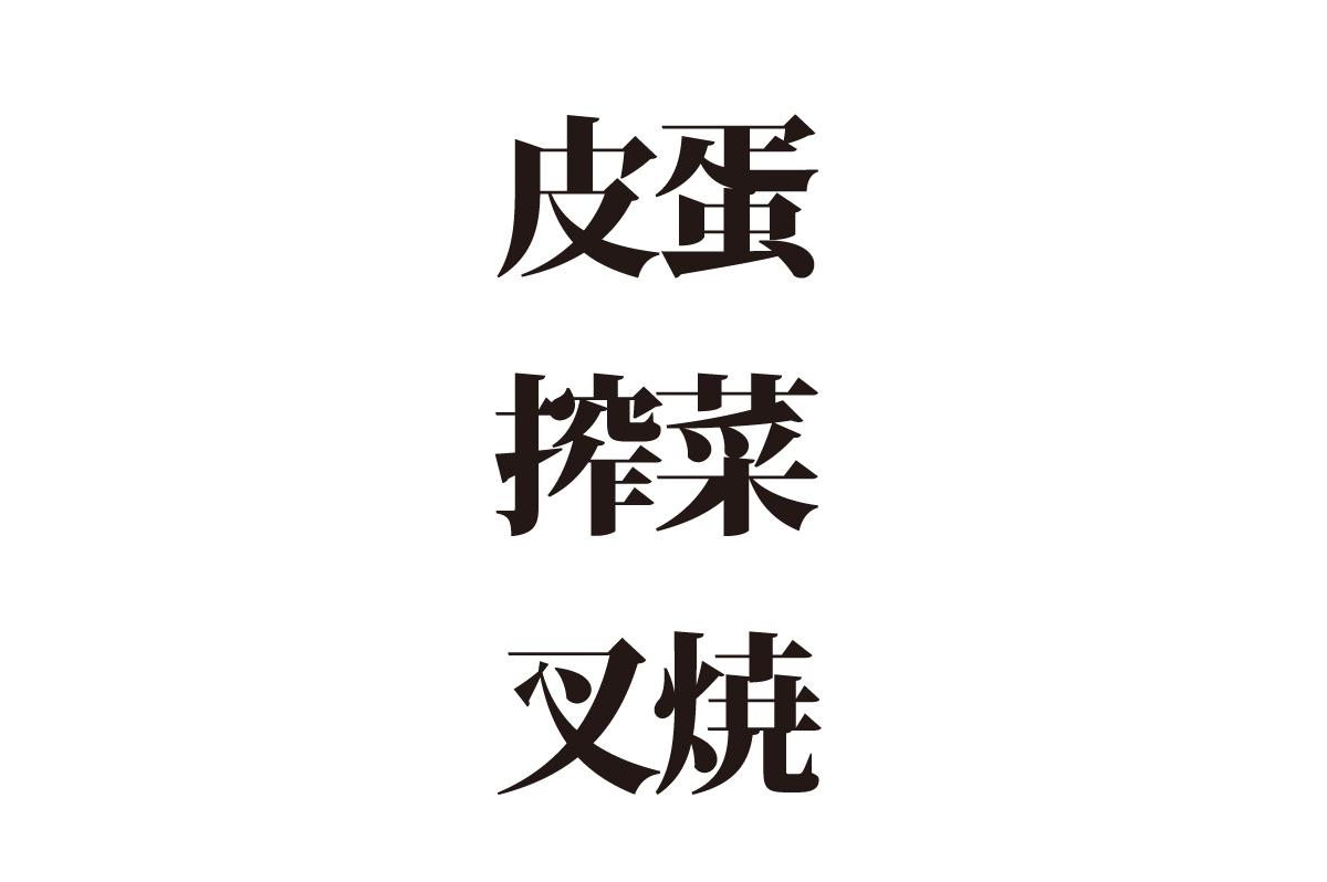 【クイズで脳トレ!】読めるかな? 中華食材の難読漢字3選