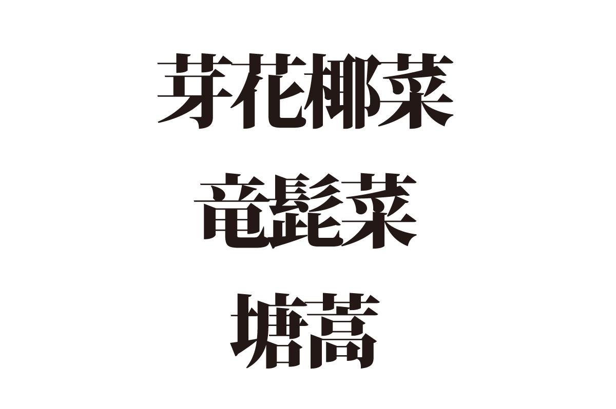 【クイズで脳トレ!】読めるかな? 野菜の難読漢字3選