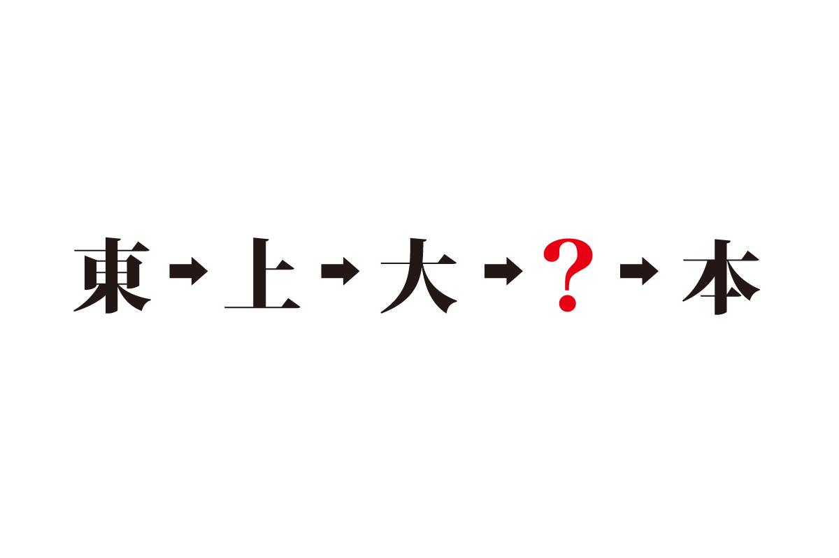 【クイズで脳トレ!】?に入る文字は何でしょう?