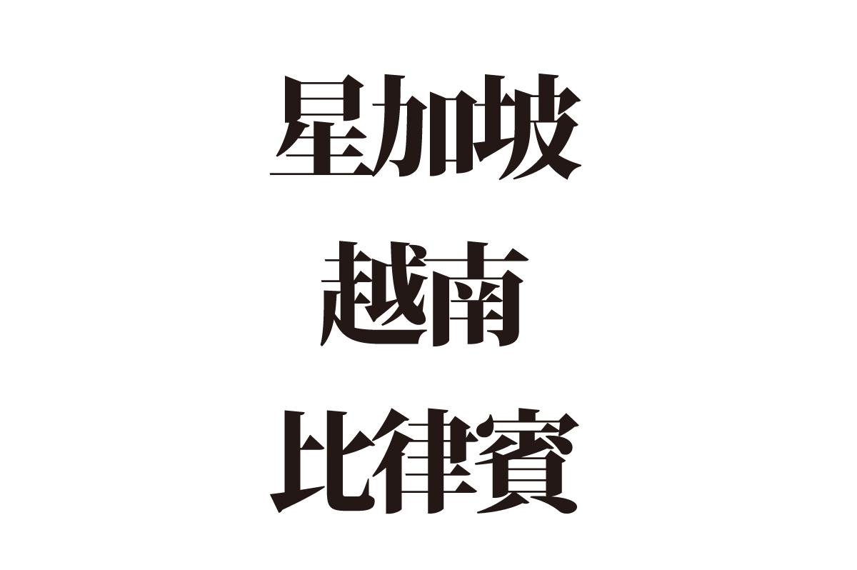 【クイズで脳トレ!】読めるかな? 東南アジアの難読漢字3選