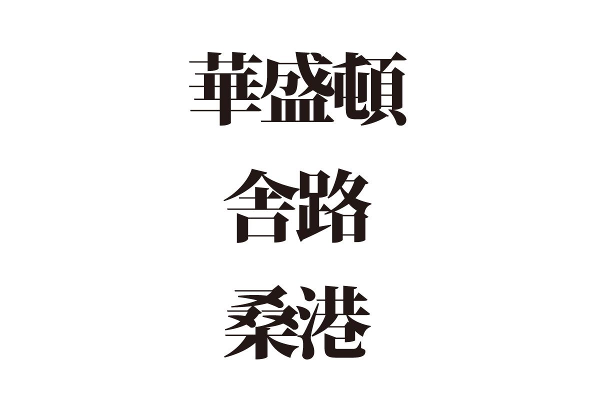 【クイズで脳トレ!】読めるかな? アメリカの都市の難読漢字3選