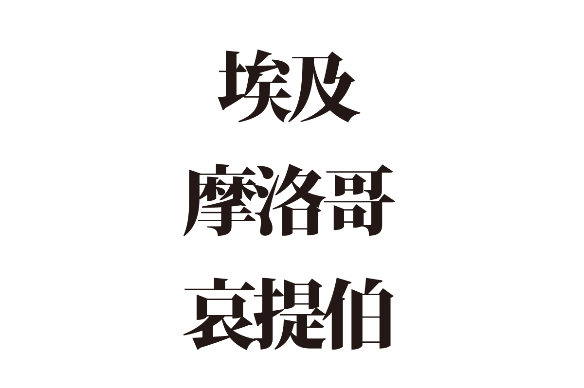 【クイズで脳トレ!】読めるかな? アフリカの国の難読漢字3選