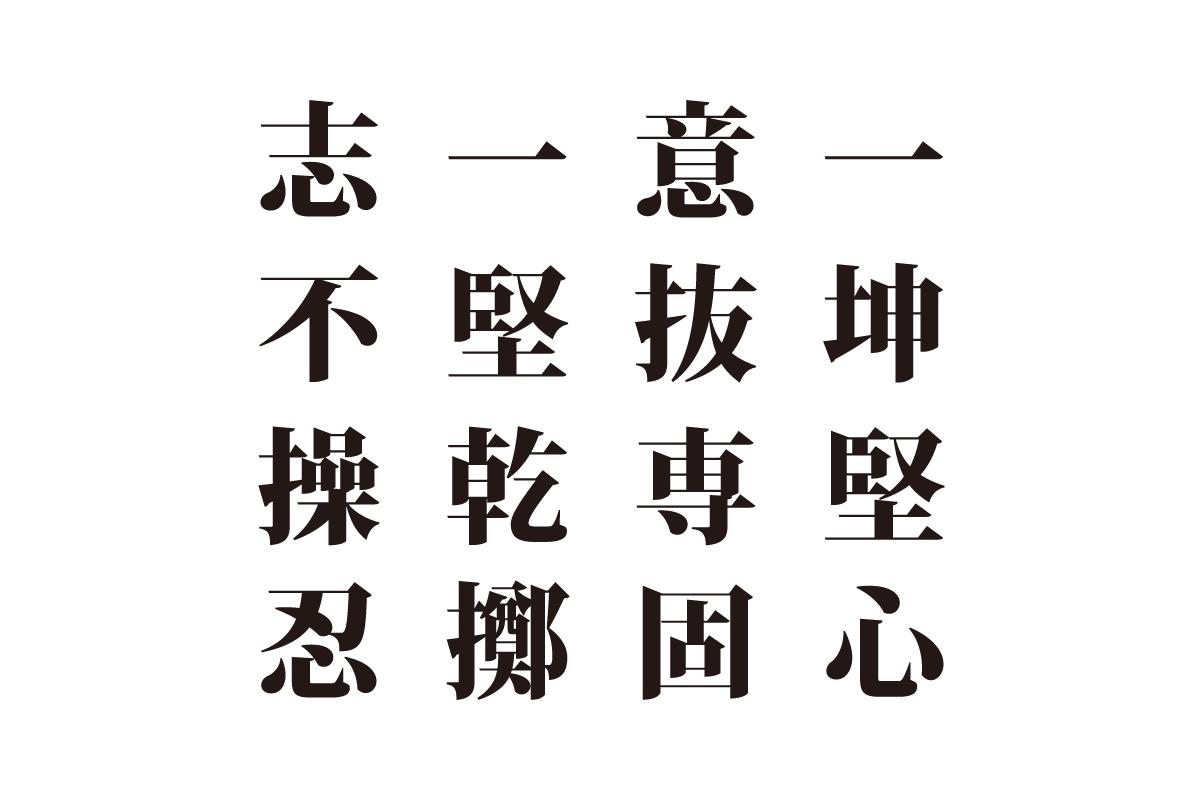 【クイズで脳トレ!】漢字を組み合わせて四字熟語を探そう!
