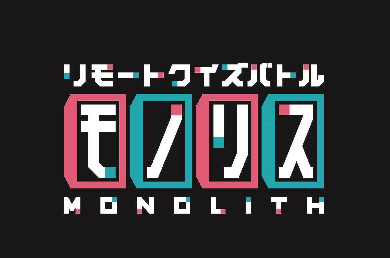新クイズ番組「リモートクイズバトル モノリス」が配信スタート