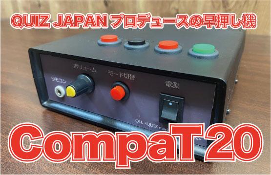 最大20人まで同時接続が可能な早押し機「CompaT 20(コンバットトゥエンティ)」注文受付中!!
